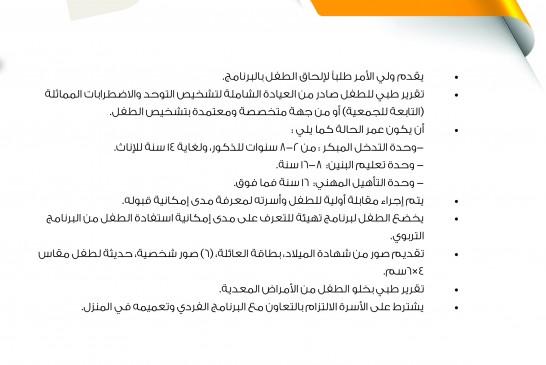 كتيب الجمعية السعودية الخيرية للتوحد10