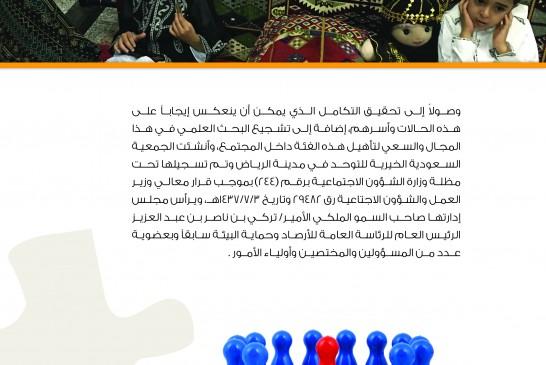 كتيب الجمعية السعودية الخيرية للتوحد5