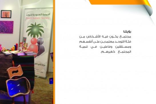 كتيب الجمعية السعودية الخيرية للتوحد6