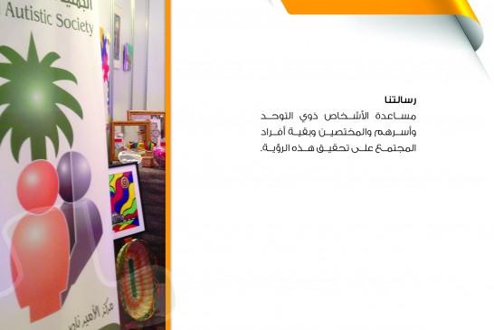 كتيب الجمعية السعودية الخيرية للتوحد7