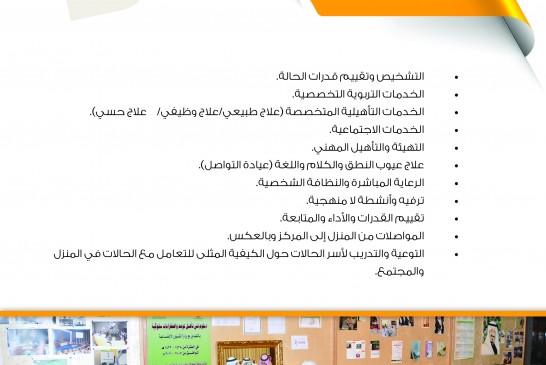 كتيب الجمعية السعودية الخيرية للتوحد8