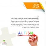 كتيب الجمعية السعودية الخيرية للتوحد3