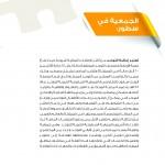 كتيب الجمعية السعودية الخيرية للتوحد4