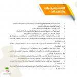كتيب الجمعية السعودية الخيرية للتوحد9