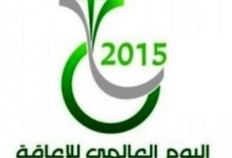 الجمعية تشارك العالم في اليوم العالمي للإعاقة