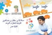 اختتام فعاليات حملة الأمير سلطان بن عبدالعزيز للتوعية باضطراب التوحد في دورتها الـ 12