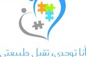 انطلاق حملة الأمير سلطان بن عبدالعزيز السنوية للتوعية باضطراب التوحد الثالثة عشر
