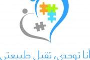 انطلاق حملة الأمير سلطان بن عبدالعزيز (13) للتوعية باضطراب التوحد