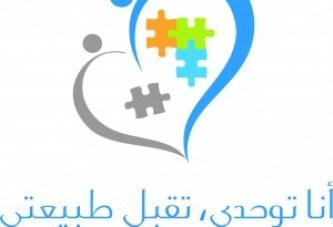 انطلاق حملة الأمير سلطان بن عبدالعزيز السنوية للتوعية باضطراب التوحد