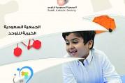 كتيب الجمعية السعودية الخيرية للتوحد