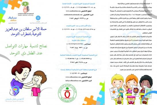 نصائح لتنمية مهارات التواصل عند الطفل ذو التوحد2-01