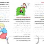 نصائح لتنمية مهارات التواصل عند الطفل ذو التوحد2-02