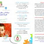 10حقائق يتمنى كل طفل توحدي معرفتها-01