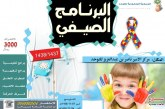 البرنامج الصيفي بمركز الأمير ناصر بن عبد العزيز للتوحد