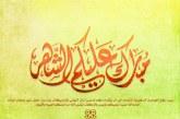 يسر موقع الجمعية السعودية للتوحد ان يتقدم لكم بالتهنئة بمناسبة حلول شهر رمضان المبارك