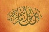 تتقدم الجمعية السعودية للتوحد بتهنئة بحلول عيد الفطر المبارك
