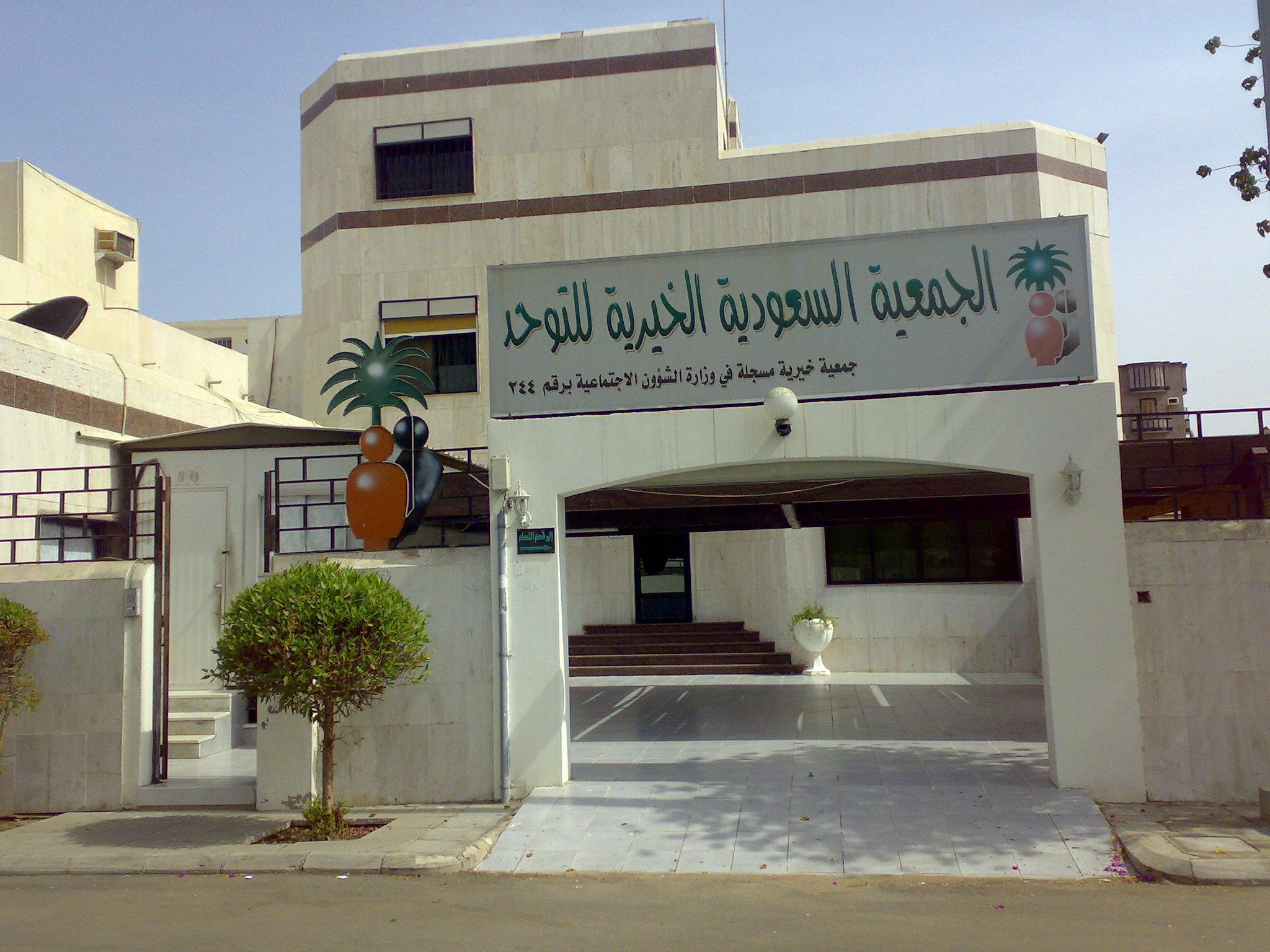 مركز التوحد بمنطقة مكة المكرمة