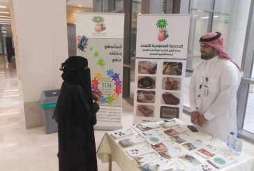 مشاركة الجمعية في المعرض المصاحب للمؤتمر السعودي الأول لأبحاث التوحد