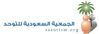 الجمعية السعودية للتوحد