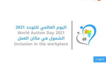 إنتهاء فعاليات حملة الأمير سلطان بن عبد العزيز (17) للتوعية بإضطراب التوحد