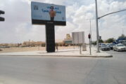 مشاركة شركة السيف للتوكيلات التجارية في فعاليات حملة الأمير سلطان بن عبد العزيز